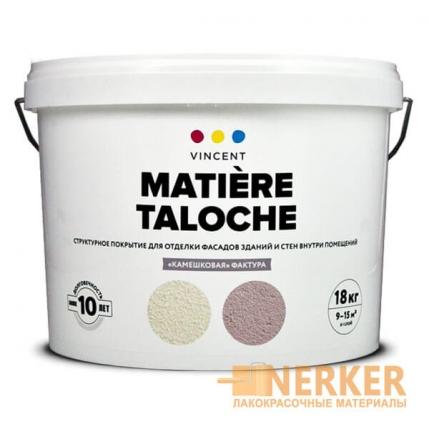 Фасадное сруктурное покрытие Matiere Taloche (Матьер Талоше)