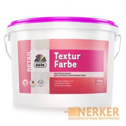 Фактурная краска Dufa Retail Textur Farbe (Ритейл Текстур Фарбе)
