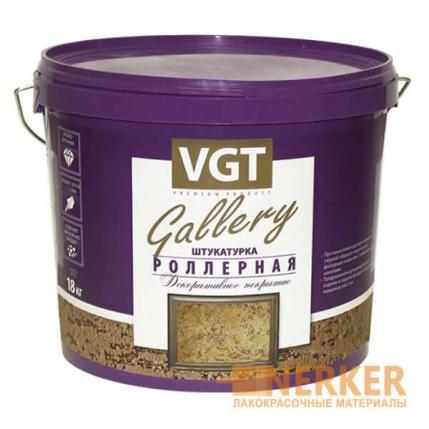 Декоративная штукатурка «Роллерная» VGT (ВГТ)