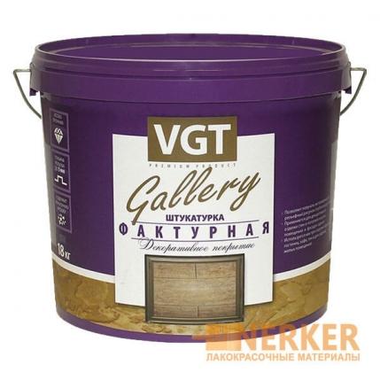 Декоративная штукатурка Фактурная VGT (ВГТ)