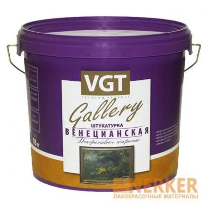 Декоративная штукатурка «Венецианская» VGT (ВГТ)
