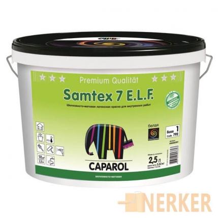 Латексная краска Caparol Samtex 7 E.L.F. (Капарол Самтекс 7)