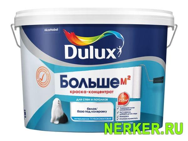 Dulux Больше М² - Краска-концентрат