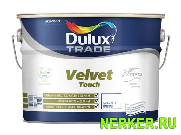 Dulux Velvet Touch / Дулюкс Вельвет Тач